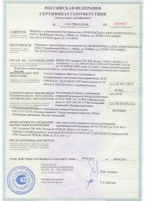 Сертификат на лафетный дистанционный ствол ЛСД-С30У