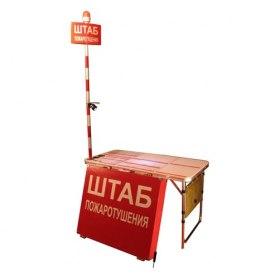 стол штаба пожаротушения СШП-02с